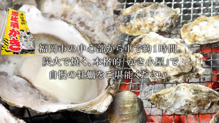 牡蠣小屋 福岡